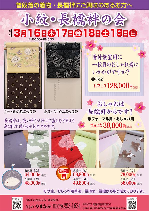 3月-小紋・長襦袢の会-小