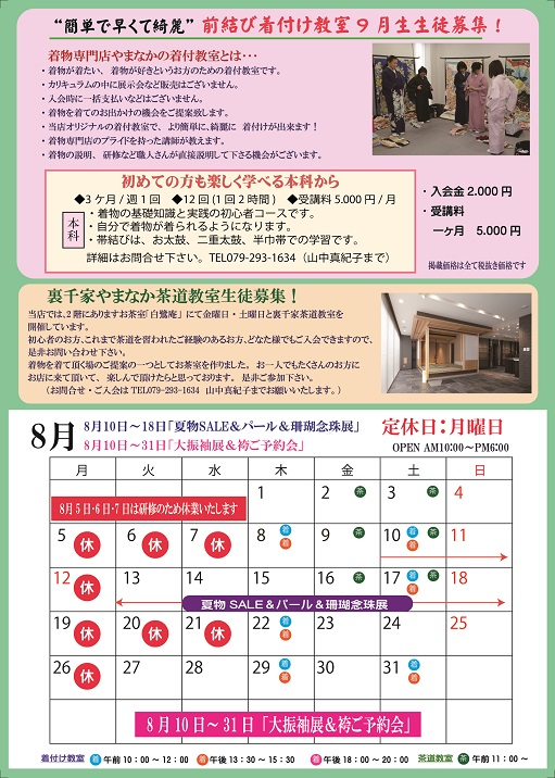 カレンダー.tif 小